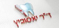 רופאי שיניים בקדימה צורן